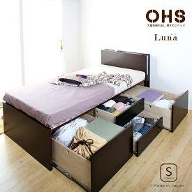 大型収納ベッド チェストベッド ルナ シングルベッド スノコベッド すのこベッド シングル ベッド 収納ベッド 大型引出 引き出し付き 国産 日本製 コンセント 照明 スライドレール ダークブラウン OHSSP