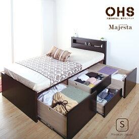 大型収納ベッド チェストベッド マジェスタ すのこベッド シングルベッド シングル ベッド 収納ベッド 大型引出 引き出し付き 大容量 収納付き 塗装 桐すのこ コンセント 日本製 引出レール付き ダークブラウン OHS SP