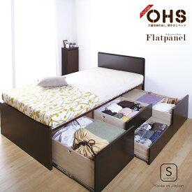 大型収納ベッド チェストベッド フラット パネル シングルベッド すのこベッド スノコベッド 収納ベッド シングル 大型引出 引き出し付き 塗装 桐すのこ 日本製 スライドレール 工場直売 アウトレット ダークブラウン OHS