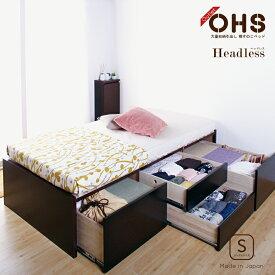 大型収納ベッド チェストベッド ヘッドレス シングルベッド すのこベッド シングル ベッド 収納ベッド すのこ 桐すのこ スライドレール 日本製 大型引出 大容量 アウトレット ダークブラウン OHS