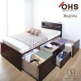 大型収納ベッド チェストベッド マジェスタ シングルベッド すのこベッド 収納ベッド スノコベッド シングル ベッド 大型引出 収納付き 桐すのこ コンセント スライドレール 日本製 工場直売 アウトレット ダークブラウン OHS