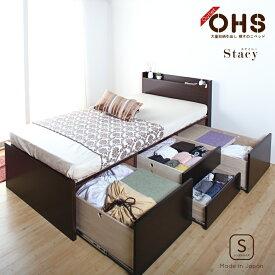 大型収納ベッド チェストベッド ステイシー シングルベッド すのこベッド シングル 収納ベッド スノコベッド 大型引出 引き出し付き 日本製 収納付き 桐すのこ コンセント ダークブラウン 引出レール 工場直売 アウトレット OHS