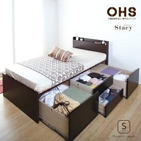 大型収納ベッド チェストベッド ステイシー シングルベッド すのこベッド 収納ベッド シングル ベッド 大型引出 大容量 収納付き 塗装 桐すのこ コンセント 引出レール付き 日本製 ダークブラウン OHSSP