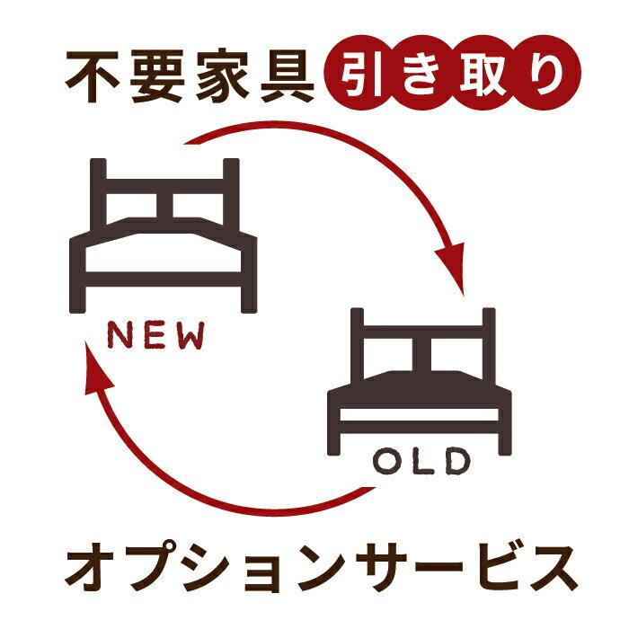 クーポン 【同時購入用】 不要ベッド 書棚 引き取り処分オプション家具処分 リサイクル 引取処分※下取り条件あり オプションのみの単品購入不可