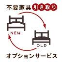 クーポン 不要ベッド 書棚 引き取り処分オプション(単品購入不可)家具処分 リサイクル 引取処分※下取り条件あります。