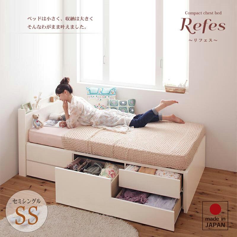 セミシングルベッド 日本製 5杯引出 収納ベッド ショート コンパクト 薄型カウンター 省スペース ベッド セミシングル 本体フレームのみ コンセント スライドレール リフェス 代引不可 幅84cm 全長 190cm ベッド 長さ
