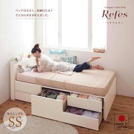 配達日指定可能 セミシングルベッド 日本製 5杯引出 収納ベッド ショート コンパクト 薄型カウンター 省スペース ベッド セミシングル 本体フレームのみ コンセント スライドレール リフェス 幅84cm 全長 190cm ベッド 長さ