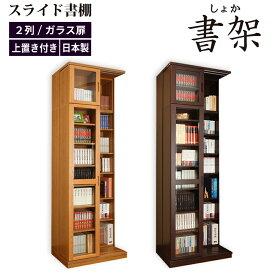 本棚 書棚 大容量 日本製 国産 高級 スライド式 スライド書棚 書架 扉 タモ 天然木 スライド本棚 高性能 ベアリングローラー関東地区は開梱設置組立サービス込み楽ギフ_のし RCP