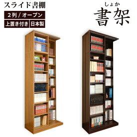 スライド書棚 本棚 スライド 大容量 日本製 国産 高級 書架シリーズ 幅84 高さ237cm 上置き付き 扉無しオープン2列 二重レール 奥行拡大 高性能ベアリングローラー 関東地区は組立サービス込み