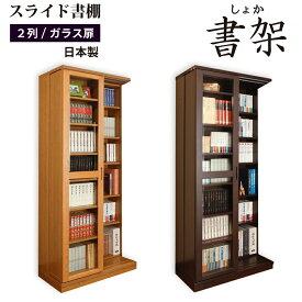 スライド 本棚 日本製 大容量 国産 高級 書棚 書架 スライド書棚 幅84 高さ192cm ガラス扉 2列 二重レール 扉 タモ 天然木 高性能ベアリングローラー 楽ギフ_のし RCP