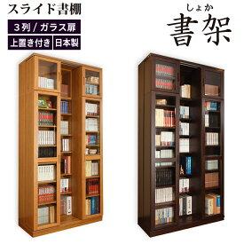 スライド式 本棚 大容量 スライド書棚 日本製 高級 書架幅127 高さ237cm 上置き付き ガラス扉3列 二重レール 扉 タモ 天然木 高性能ベアリングローラー