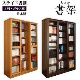 スライド式 本棚 スライド書棚 日本製高級 スライド書棚 大容量 書架幅127 高さ192cm ガラス扉付き3列二重レール 扉部 タモ 天然木 高性能ベアリングローラー関東地区は開梱設置組立サービス込み楽ギフ_のし RCP