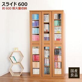 スライド600 本棚 完成品 大容量 書棚 日本製 扉付 ガラス扉 スライド 大量収納 扉収納 開梱設置込み お部屋までお届けします 開梱サービス付き 楽ギフ_のし