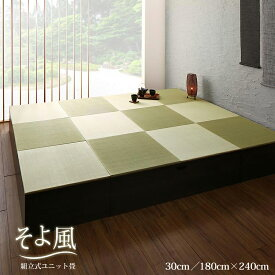 畳ボックス収納 ユニット畳 高床式ユニット日本製 畳ユニット 組立式 フタ式収納国産畳 たたみ タタミ 畳 ユニット180×240 高さ30cmそよ風