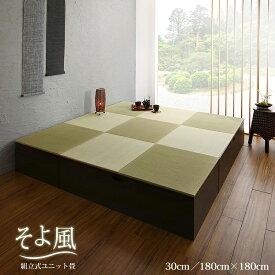畳ボックス収納 ユニット畳 高床式ユニット日本製 畳ユニット 組立式 フタ式収納国産畳 たたみ タタミ 畳 ユニット180×180 高さ30cmそよ風