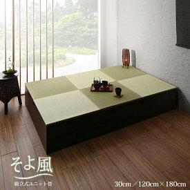 畳ボックス収納 ユニット畳 高床式ユニット日本製 畳ユニット 組立式 フタ式収納たたみ タタミ 畳 ユニット120×180 高さ30cmそよ風 クーポン発行中