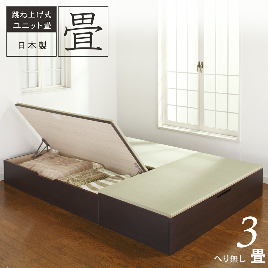 畳ベッド 跳ね上げ式 収納 ユニット畳 高床式ユニット 日本製 3畳セット 畳ユニット 組立不要 跳ね上げ式収納 たたみ タタミ 畳 ユニット ヘリ無し 高さ33cm/45cmSP
