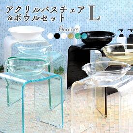 Kuai アクリル バスチェア セット Lサイズ 高さ 35cm 風呂 椅子 35センチ お風呂 風呂いす 風呂イス 風呂場 イス クリア おしゃれ 送料無料 ギフト 実用的