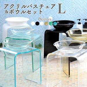 Kuai 風呂 椅子 35cm アクリル バスチェア セット Lサイズ 高さ 35センチ お風呂 風呂いす 風呂イス 風呂場 イス クリア おしゃれ