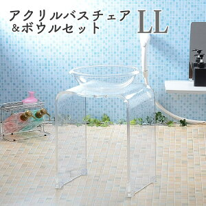 風呂椅子 風呂桶 セット 高さ 40cm バスチェア ボウルセット LLサイズ アクリル お風呂 椅子 バスチェアー 風呂いす シャワーチェアー 風呂イス コの字 洗面器 クリア 透明 おしゃれ 大きい 大