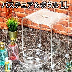 『バスチェア ボウルセット』 LLサイズ 高さ 40cmアクリル お風呂 椅子 風呂椅子 バスチェアー 風呂いす シャワーチェアー 風呂イス コの字 桶 洗面器 風呂桶 セット クリア 透明 キレイ おし