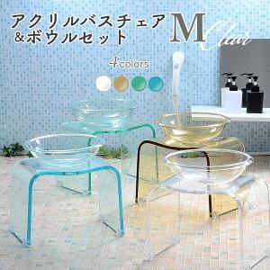 Kuai バスチェア ボウルセット アクリル Mサイズ 高さ25cm 風呂 椅子 お風呂の椅子 おしゃれ バスチェアー 風呂いす 風呂イス 洗面器 風呂桶 セット クリア 透明 アクリルバスチェア