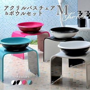 Kuai アクリル バスチェア ボウル セット 高さ 約25cm 風呂 椅子 洗面器 セット Mサイズ ツートンカラー おしゃれ 高級 モダン お風呂の椅子 風呂椅子 バスチェアー クーアイ