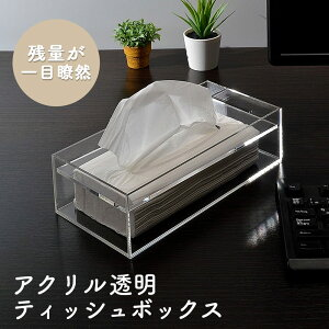 アクリル ティッシュボックス[ティッシュケース ティッシュ入れ ティッシュホルダー ティッシュカバー クリア オシャレ 透明] ギフト 実用的