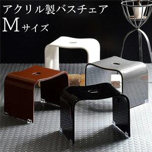 【レビューでプレゼント!】『バスチェア』 アクリル Mサイズ 高さ約 25cmモダン 風呂椅子 お風呂 椅子 おしゃれ バスチェアー 風呂いす 風呂イス 洗面器 風呂桶 セット クリア 透明 風呂の椅