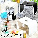 『バスチェア』 アクリル Sサイズお風呂の椅子 30cm 風呂の椅子 おしゃれ お風呂 椅子 風呂椅子 バスチェアー 風呂い…