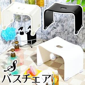 『バスチェア』 アクリル Sサイズお風呂の椅子 30cm 風呂の椅子 おしゃれ お風呂 椅子 風呂椅子 バスチェアー 風呂いす 風呂イス クリア 透明 ブラック ホワイト 白 黒 小さい 小さめ 子供用