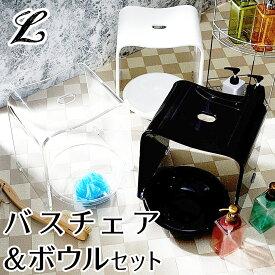 アクリル バスチェア & ボウルセット Lサイズ[送料無料] [ お風呂 椅子 風呂椅子 バスチェアー 風呂いす 風呂イス ][ 洗面器 風呂桶 セット ][ クリア 透明 ブラック 黒 ホワイト 白 ][ キレイ おしゃれ 大きい 大きめ バススツール シャワーチェア ]