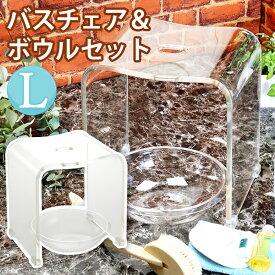 アクリル バスチェア & ボウルセット Lサイズ[送料無料] [ お風呂 椅子 風呂椅子 バスチェアー 風呂いす 風呂イス ][ 洗面器 風呂桶 セット ][ クリア 透明 キレイ ][ おしゃれ 大きい 大きめ バススツール シャワーチェア ]