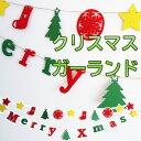 【1000円ポッキリ】[ 送料無料 ] クリスマス 飾り ガーランド フラッグ [ 壁飾り 部屋飾り パーティー ディスプレイ …