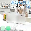 キッチン シンク 水はね防止 パネル 幅50cm 送料無料 [おしゃれ アクリル 水はねガード アイランドキッチン カウンタ…
