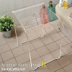 バスチェア LLサイズ 40cm 風呂の椅子 アクリル お風呂 椅子 風呂 風呂椅子 シャワーチェアー バスチェアー 風呂いす 風呂イス クリア 透明 キレイ おしゃれ 大きい 大きめ バススツール シャ