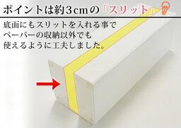 アクリルトイレットペーパー収納[トイレットペーパーホルダーケーススタンド収納ボックス][ストッカー買い物袋レジ袋ホワイトブラック白黒モノトーンおしゃれシンプル無地]PVSWPVSB