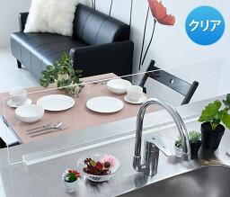 【収納家具、棚のかぐらし】アクリル水はね防止キッチンガードスタンド幅90cm[カウンターキッチン水はね目隠しプレート]