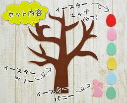 壁飾りウォールデコウォールデコレーションフェルトイースターツリー[キリスト聖誕祭模様替え]