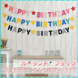 HAPPYBIRTHDAYガーランド[誕生日ハッピーバースデー壁飾り部屋飾りパーティーディスプレイフェルト][メール便対応][ガーラント壁インテリア飾り]