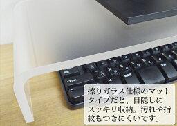 アクリルモニター台L[パソコン台モニターラックアクリルモニタースタンド机上台机上ラックキーボード収納][透明クリアPCラックシンプルおしゃれ卓上棚タブレット台]
