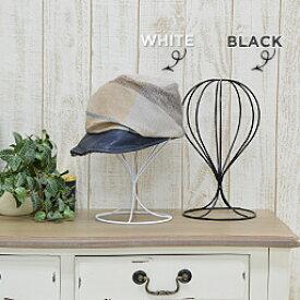 帽子スタンド ウィッグスタンド アイアンアンティーク 帽子 かわいい キャップ ハット 収納 帽子掛け スタンド ワイヤー フレンチ シャビー ブラック ホワイト かつら 置き 送料無料