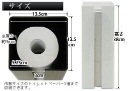 アクリルトイレットペーパー収納(トイレットペーパーレジ袋ビニール袋ホルダーストッカー収納ケースボックスおしゃれホワイトブラック白黒)