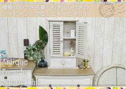 壁掛けキャビネット(収納棚アンティーク雑貨木製白ホワイトシャビー家具シャビーシック)