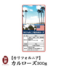 カリフォルニア産カルローズ300g【送料別途必要】
