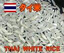 タイ産タイ米5kg【インディカ米】【長粒種】