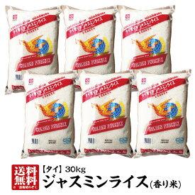 【送料無料】タイ産ジャスミンライス30kg(5kg×6本)【香り米】【ジャスミン米】【あす楽対応】