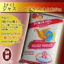 【4個購入でおまけ付き】タイ産ジャスミンライス5kg【タイの最高級米】【ジャスミン米タイ米】【香り米】【ゴールデン…