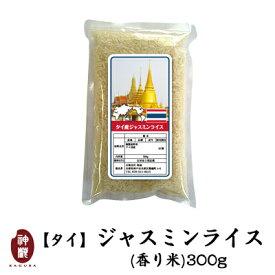 タイ産ジャスミンライス300g【タイ産香り米】【送料別途必要】