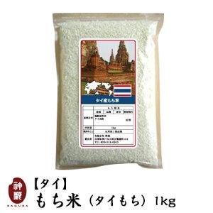 タイ産もち米(タイもち)1kg【ゴールデンフェニックス】【あす楽対応】